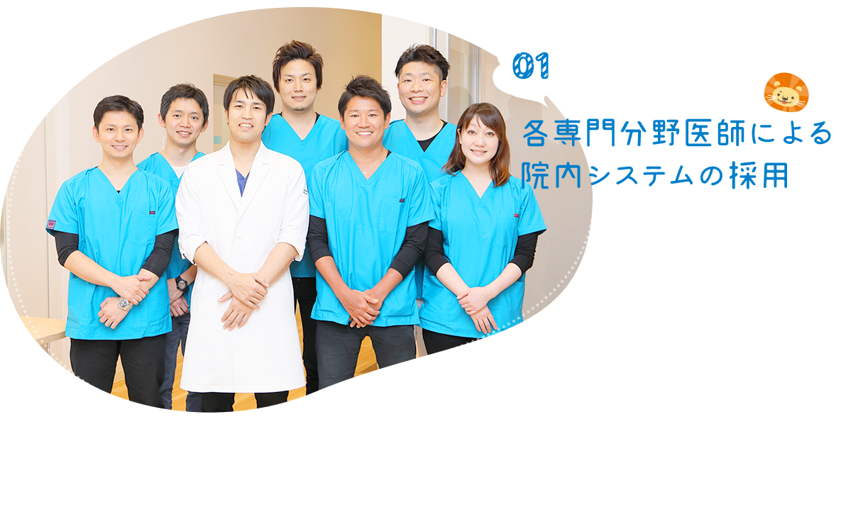 各治療に特化した専門医師による治療